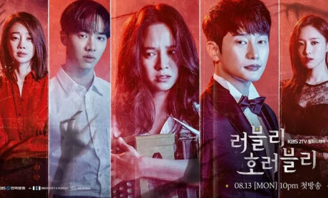 Drama Korea, Lovely Horribly